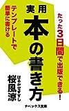 Kindleで本を出す、テンプレートで、3日間で書いて出版・実用本の書き方 桜風涼の実用本
