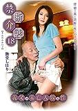 禁断介護18~義父と未亡人嫁の性 [DVD]