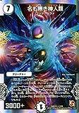 デュエルマスターズ カード 名も無き神人類 / フルホイルVSパック 仁義無きロワイヤル(DMX15)/ エピソード3