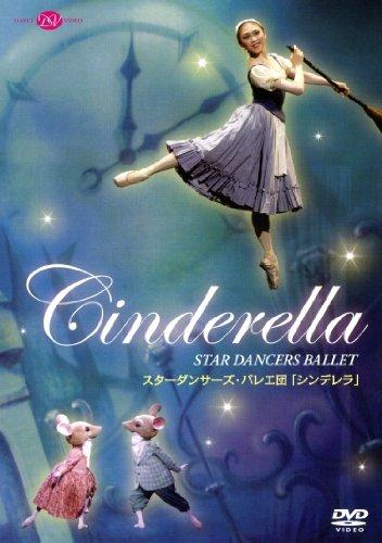 スターダンサーズ・バレエ団「シンデレラ」(全2幕) [DVD]