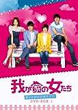 我が家の女たち~甘くて苦い恋のサプリ~  DVD-BOX 1
