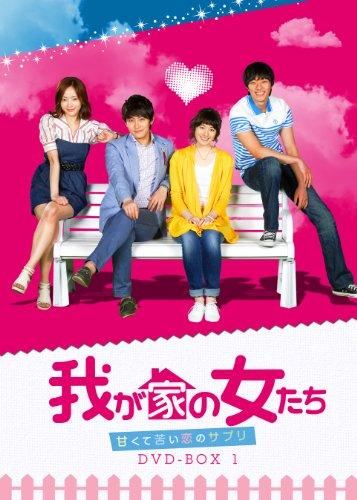 我が家の女たち~甘くて苦い恋のサプリ~  DVD-BOX 2