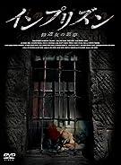 インプリズン -修道女の悪夢-