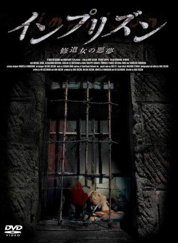 インプリズン-修道女の悪夢- [DVD]