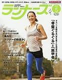 ランナーズ 2016年 05 月号 [雑誌]