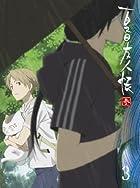 夏目友人帳 参 3 【完全生産限定版】 [Blu-ray]