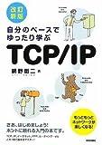 [改訂新版] 自分のペースでゆったり学ぶ TCP/IP