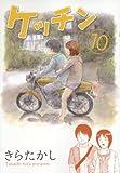 ケッチン(10) (ヤンマガKCスペシャル)