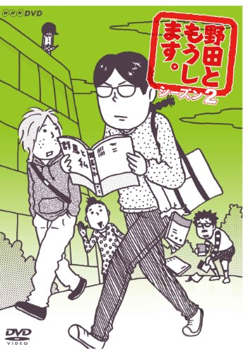 野田ともうします。シーズン2 [Blu-ray]
