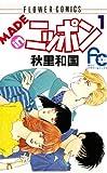 MADE in ニッポン(1) (フラワーコミックス)