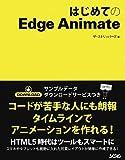 はじめてのEdge Animate