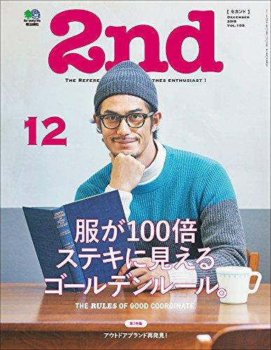 2nd(セカンド) 2015年12月号 Vol.105[雑誌]