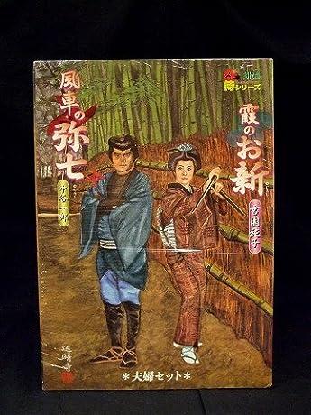 時代劇 侍シリーズ 1/6 風車の弥七&霞のお新