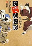 ぐでんに候 けんか安兵衛事件帖 (日本文学)