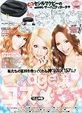 小悪魔 ageha (アゲハ) 2013年7月号