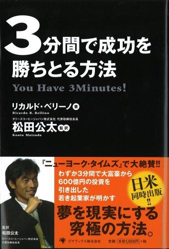 3分間で成功を勝ちとる方法