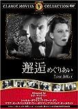 邂逅(めぐりあい) [DVD] FRT-164