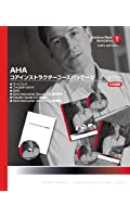 AHAコアインストラクターコースパッケージ(日本語版)
