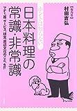 ホントは知らない日本料理の常識・非常識―マナー、器、サービス、経営、周辺文化のこと、etc.の画像