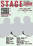 ステージスクエア Summer Special '16 (HINODE MOOK 45)