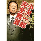 小沢一郎 完全無罪 「特高検察」が犯した7つの大罪