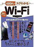 480円でスグわかるWi-Fi (100%ムックシリーズ)