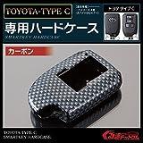 スマートキーケース トヨタ ハイエース 4 型 スマピタ ハード k19 【カーボン】