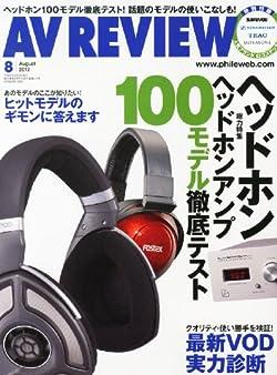AV REVIEW (レビュー) 2012年 08月号 [雑誌]