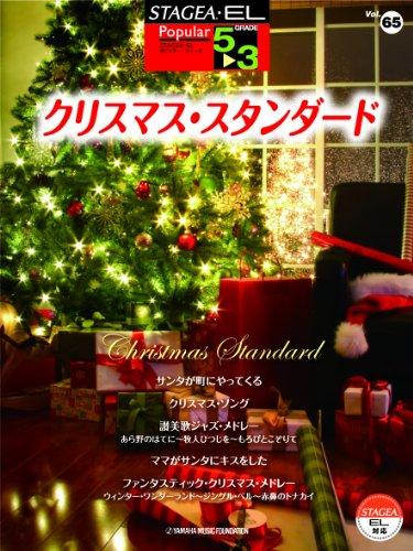 STAGEA・ELポピュラー(5~3級)Vol.65 クリスマス・スタンダード
