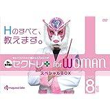 【女性版】最新セックス美容法&トレーニング『Dr.セク虎のセクトレ』(8枚組スペシャルBOX)