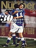 Sports Graphic Number ( スポーツ・グラフィック ナンバー ) 2010年 4/1号 [雑誌]