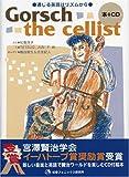[ 通じる英語はリズムからシリーズ ]Gorsch the cellist (CD付)