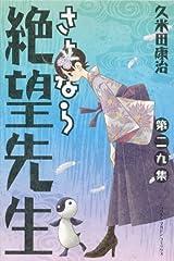 連載の最終回が目前の久米田康治「さよなら絶望先生」第29巻