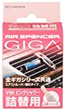 栄光社 車用 芳香消臭剤 エアースペンサー ギガカートリッジ エアコン取り付け型 詰め替え用 ピンクシャワーの香り