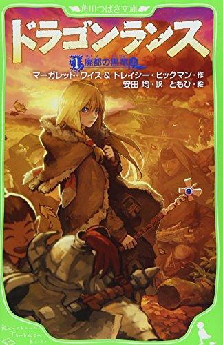 ドラゴンランス 1 廃都の黒竜 (上) (角川つばさ文庫)