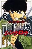 少年無宿シンクロウ 6 (少年マガジンコミックス)