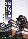 城と城下町―築城術の系譜