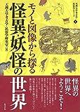 モノと図像から探る怪異・妖怪の世界 (天理大学考古学・民俗学シリーズ 1)