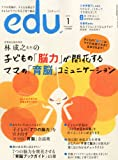 edu (エデュー) 2012年 01月号 [雑誌]