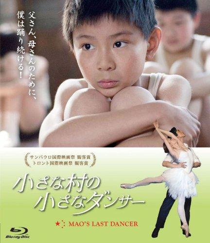 小さな村の小さなダンサー [Blu-ray]