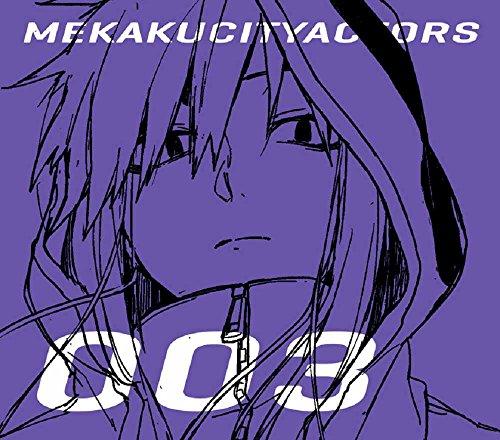 メカクシティアクターズ 3「メカクシコード」(完全生産限定版) [DVD]