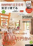 SUUMO注文住宅 東京で建てる 2015年秋冬号