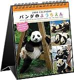パンダのようちえん2009カレンダー C-212-PA