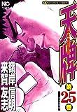 天牌 25巻 (ニチブンコミックス)