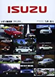 いすゞ乗用車―1922‐2002