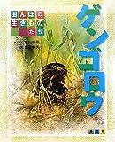 ゲンゴロウ―田んぼの生きものたち