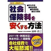 社会保険料を安くする方法〈2011~2012年版〉