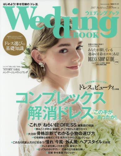 Wedding BOOK 2017年No.60 大きい表紙画像