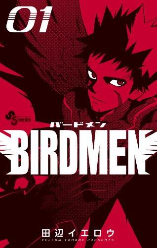 BIRDMEN 1 (少年サンデーコミックス)