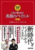 英語のバイエル 初級―これで話せる! (CDブック)